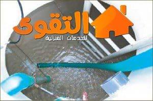 شركة غسيل خزانات المياه