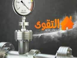 شركة كشف تسربات الغاز بالدمام