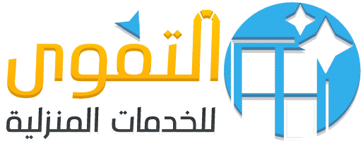 شركة التقوى للخدمات المنزلية